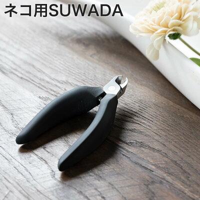 猫専用爪切りSUWADA
