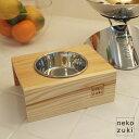 MammaDAI(まんま台)hole【シングル】(ステンレス食器付き)猫専用食器台、皿置き、エサ台、...