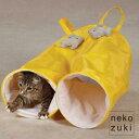 パンツ型トンネル【347】猫用おもちゃ オモチャ、ギフト、またたび、室内猫、ストレス解消、運...