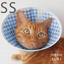 猫専用ソフトエリザベスカラーfeathercollarフェザーカラーチェック柄SSサイズネコ用軽量タイプ...