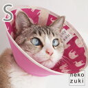 フェザーカラー【ぞう柄 S サイズ】猫用ソフト エリザベスカラー手術、怪我、術後(避妊・去勢)の傷口保護(傷なめ防止・保護具・患部保護)猫専用の軽量(軽い)でストレス軽減、布タイプで猫に優しい。ケガ用襟巻き、ソフトカラー。介護(病気)ケア用エリザベスカーラー