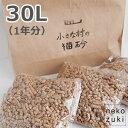 小さな村の猫砂の福袋【30L】(1年分)国産パインウッド無添加・無着色