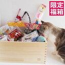福BOX【おもちゃ】お正月限定、福袋、セール、猫のおもちゃ、福BOX【おもちゃ】