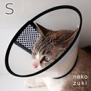 半透明ソフトエリザベスカラー【Sサイズ】猫用エリザベスカラー、手術、怪我、術後の傷口保護、...