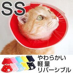 軽く、柔らかく優しい日本の職人手作りエリザベスカラー 猫 フェザーカラー ドット SS