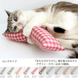 またたびけりけり【ロング】ギンガムチェック 猫用おもちゃ オモチャ、国産、ギフト、またたび...