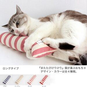 またたびけりけり【ロングタイプ】ボーダー 猫用おもちゃ オモチャ、国産、ギフト、またたび、...