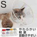 エリザベスカラー 猫 ソフト 柔らかい 透明 フェザーカラー クリアソフト S