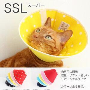 フェザーカラー【ドット柄SSスーパーロング】猫用ソフト素材エリザベスカラー 手術、怪我、術...