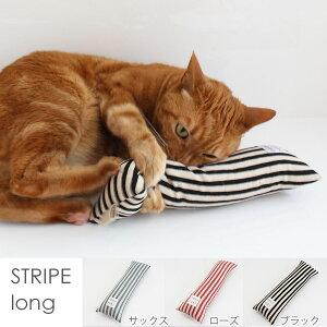 国産のまたたび使用の職人手作り猫おもちゃ またたびけりけり ロング ストライプ