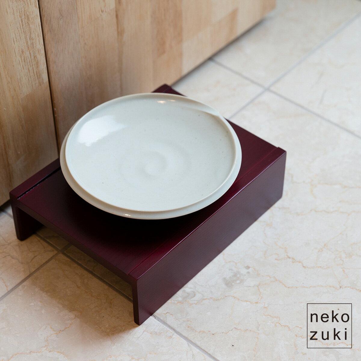 食器台 猫 まんま台 シングル マルーン 日本製