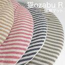 マット 猫 ベッド ozabu おざぶ ラウンド 日本製 その1