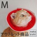 アウトレット エリザベスカラー ソフト フェザーカラー 猫 介護用品 M 在庫限り