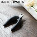 爪切り猫SUWADA(1117)