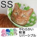 エリザベスカラー 猫 ソフト 柔らかい フェザーカラー 象 SS(ネコ/用品)