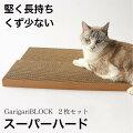 猫爪とぎGarigariBLOCK(がりがりブロック)2枚セット【スーパーハード】