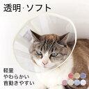 エリザベスカラー 猫 ソフト 柔らかい クリア フェザーカラー 【透明・ソフト】