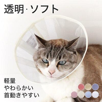 軽く柔らかく猫にやさしいエリザベスカラー透明で視界良好