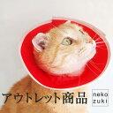 アウトレット エリザベスカラー 猫 ソフト 柔らかい フェザーカラー 在庫限り 【旧サイズ・布タイプ】 その1