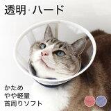 エリザベスカラー 猫 クリア ハード 首周り 柔らかい フェザーカラー 【透明・ハード】
