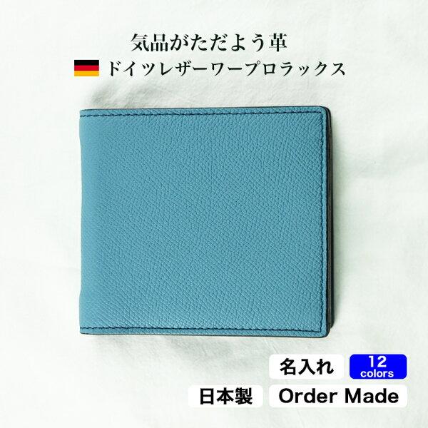 財布折りたたみ財布メンズ本革オーダーメイドドイツレザーワープロラックス日本製アクアブルーブルーイタリアンレザーブッテーロ二つ折り