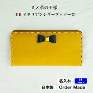 ブッテーロのリボン付き二つ折り長財布