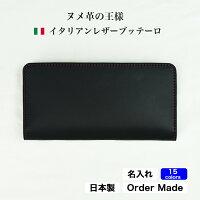 ブッテーロの二つ折り長財布