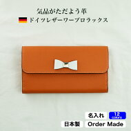 ドイツレザーワープロラックス×リモンタのリボン付きかぶせ長財布