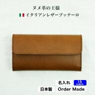 ドイツレザーワープロラックス×ブッテーロかぶせ長財布