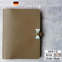ドイツレザーワープロラックスシステム手帳A5サイズ