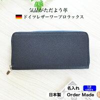 ドイツレザーワープロラックス×ブッテーロの長財布