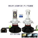 X3PHILIPSLUMILEDSledヘッドライト6500K(車検対応)3000LMH1H3H4HI/LOH7H8H9H11HB39005HB490062個LEDヘッドライト65k/3k/8k変色可能12V24V送料無料◆