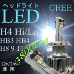 LEDヘッドライト2個セットCREE6000K(車検対応)3800LMLEDH4HI/LOH11HB3HB4LEDヘッドライト送料無料◆一体型60WHID交換フォグランプ