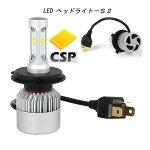 LEDヘッドライト/フォグランプ兼用(S2)5000LM8000LM【型番選択:H4Hi/Lo、H1、H3、H7、H8H9H11、HB3(9005)HB4(9006)】6500KCSP全面発光チップを採用コンパクトサイズ一体型設計[9V〜32V対応]