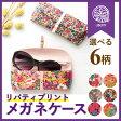 【日本製】リバティ(LIBERTY)レディースメガネケース / 全6柄 かわいい花柄 ギフト、プレゼントにもぴったり♪ 眼鏡 サングラス ケース おしゃれ 可愛い人気ブランド