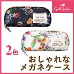 【日本製】リシャールメガネケース/ホワイトネイビーかわいい花柄ギフトプレゼント眼鏡サングラスケースおしゃれ可愛い人気ブランド