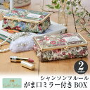【日本製】がま口ミラー付きBOX シャンソンフルール(ホワイ...