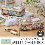 【日本製】がま口ミラー付きBOXシャンソンフルール(ホワイト・グリーン)/鏡付きミラーメイクボックス大容量小物入れ布ギフトプレゼント