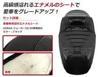 ホンダJOKERジョーカー50/903段エナメルシート&ラメhondaジョーカー90本田シートカバーラメ