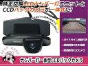 【送料無料】 超小型 CCDバックカメラ LEDナンバー灯一体型 ホンダ ブラック 黒 高画質 リアカメラ 後付け 汎用 ライセンスランプ カーナビ モニター DIY 社外 エアロ 等多数取扱い有