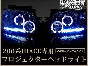 ヘッドライト本体&HIDセット 純正交換式 クローム トヨタ ハイエース 200系 2型 前期 12連LED&イカリング内臓 プロジェクターヘッドライト インナークローム 6000K 本体 ヘッドライトユニット