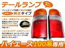 送料無料 純正風テールランプ 100系ハイエースバン ハイエースワゴンテールライト リアライト