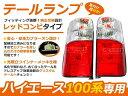 送料無料 レッド/クリアテールランプ 100系 ハイエースバン ハイエースワゴン テールライト リアライト