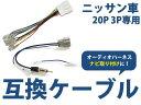 市販カーオーディオの取付に オーディオハーネス 日産 三菱 スズキ 20P/3P 配線変換 カーオーディオ カーナビ 接続 コネクター