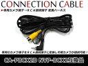 バックカメラ接続ハーネス RCA接続端子 サンヨー NV-SB530D...