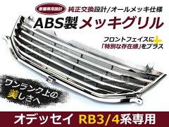 ホンダ オデッセイ RB3 RB4オデッセイ RB3 RB4 専用 オールメッキグリル アブソルート対応