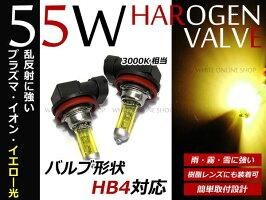 イエローバルブHB455Wハロゲン3000Kフォグランプ【バーナー左右セット2本セットゴールド黄色高発色高輝度12Vハロゲンバルブ】