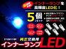 【レビューを書いて送料無料】LEDインナーランプヴェルファイアGGH20系ブルー/青5個セット【純正交換用イルミ内装LEDフットランプグローブボックスコンソール】