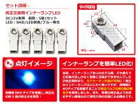 【送料無料】LEDインナーランプヴェルファイアGGH20系ブルー/青5個セット【純正交換用イルミ内装LEDフットランプグローブボックスコンソール】
