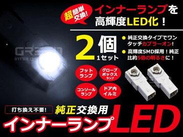 メール便送料無料 フットランプ グローブボックスランプをLEDに! LEDインナーランプ クラウン マジェスタ UZS180系 ホワイト/白 2個セット 純正交換用 イルミ 内装 LED コンソール
